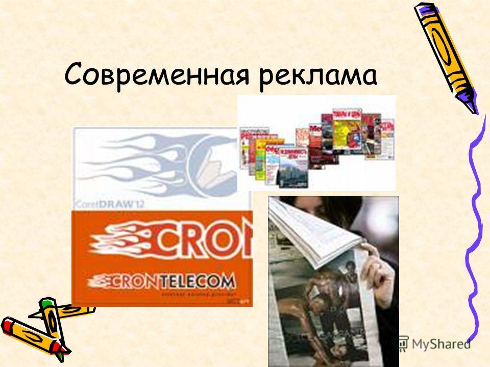 Современная реклама