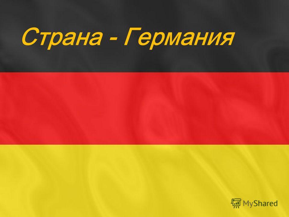 Страна - Германия