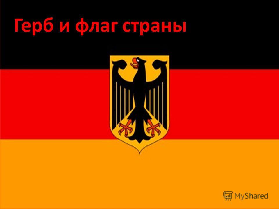 Герб и флаг страны
