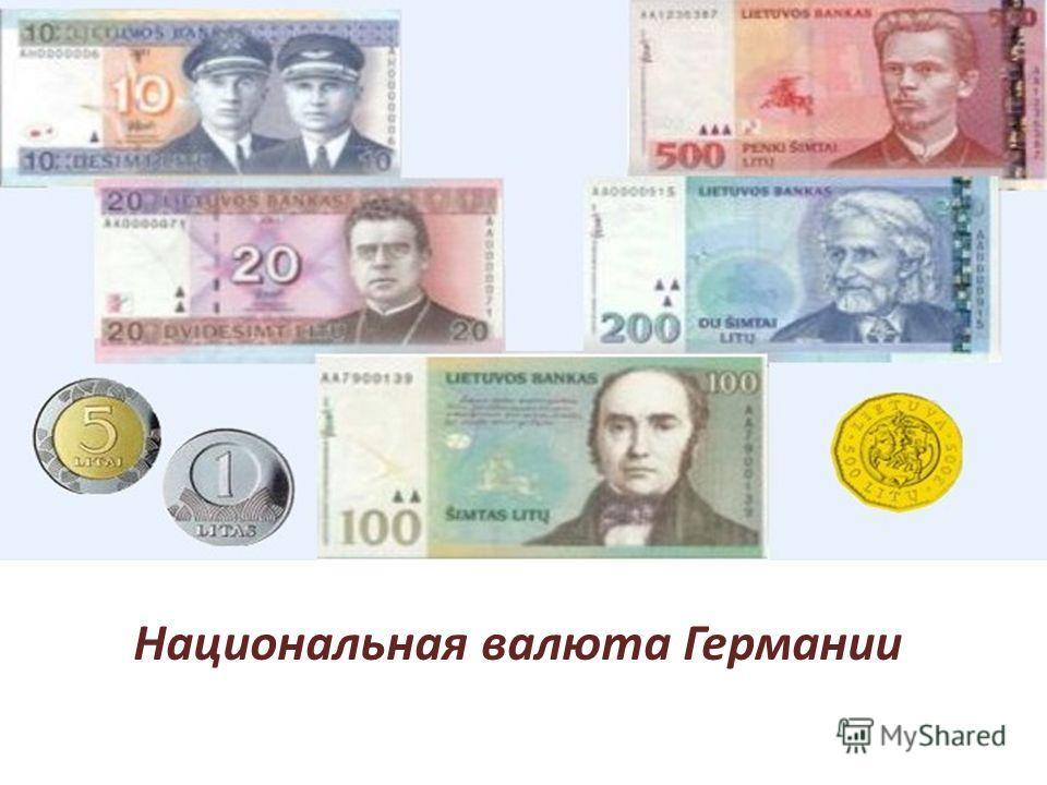 Национальная валюта Германии