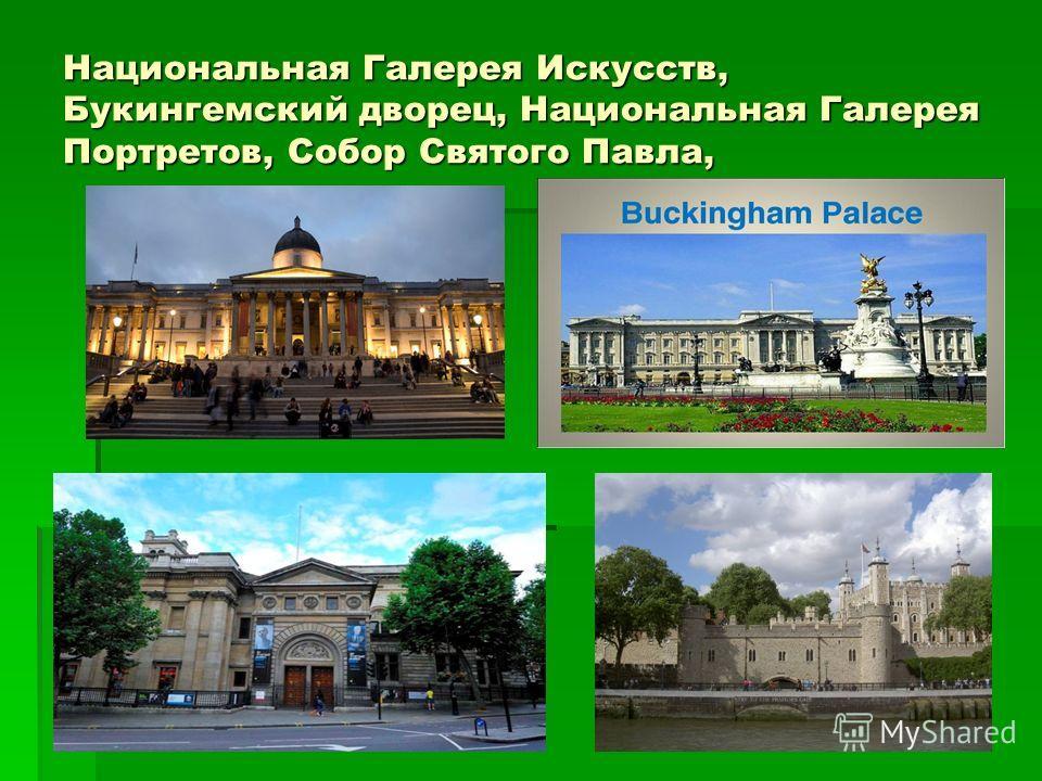 Национальная Галерея Искусств, Букингемский дворец, Национальная Галерея Портретов, Собор Святого Павла,