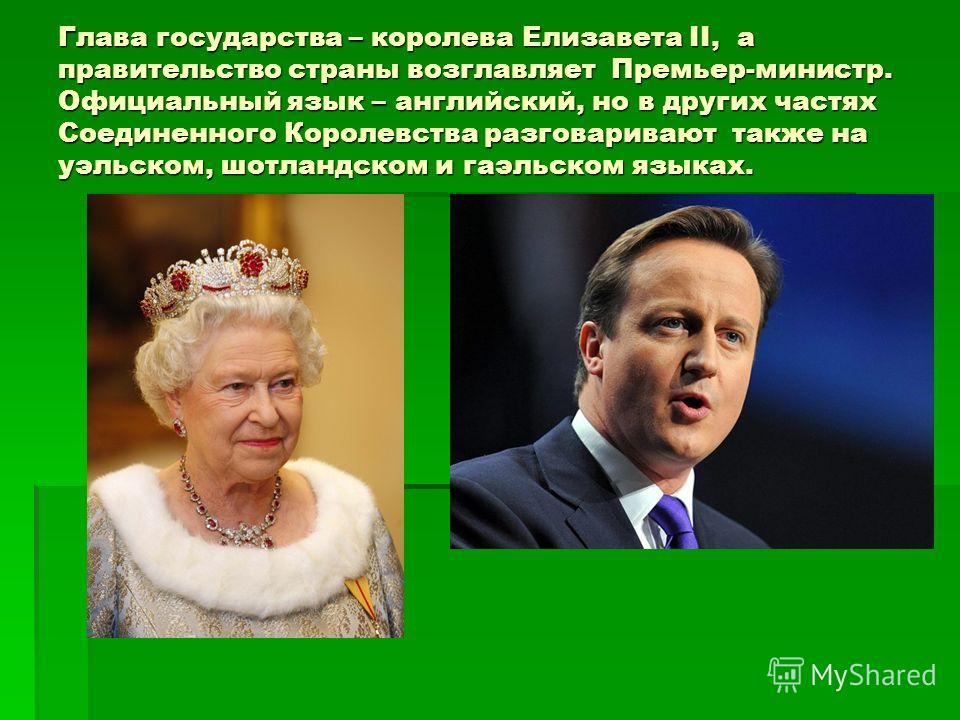 Глава государства – королева Елизавета II, а правительство страны возглавляет Премьер-министр. Официальный язык – английский, но в других частях Соединенного Королевства разговаривают также на уэльском, шотландском и гаэльском языках.