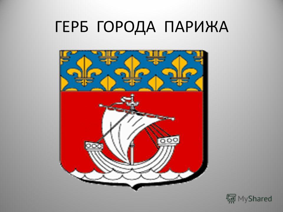 ГЕРБ ГОРОДА ПАРИЖА