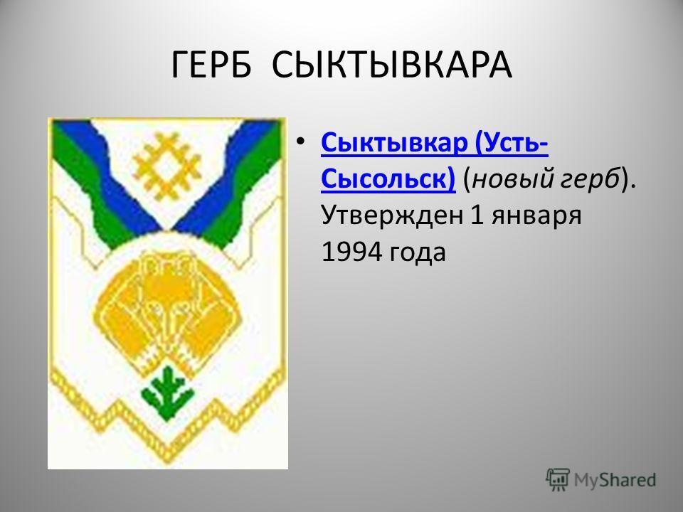 ГЕРБ СЫКТЫВКАРА Сыктывкар (Усть- Сысольск) (новый герб). Утвержден 1 января 1994 года Сыктывкар (Усть- Сысольск)