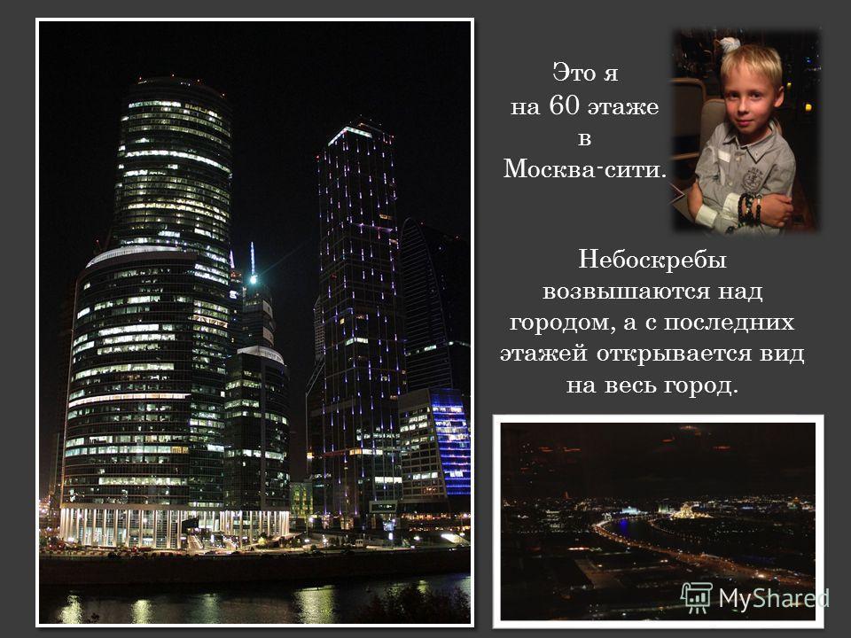 Небоскребы возвышаются над городом, а с последних этажей открывается вид на весь город. Это я на 60 этаже в Москва-сити.