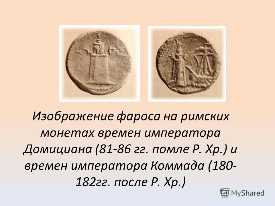 Изображение фароса на римских монетах времен императора Домициана (81-86 гг. помле Р. Хр.) и времен императора Коммада (180- 182 гг. после Р. Хр.)
