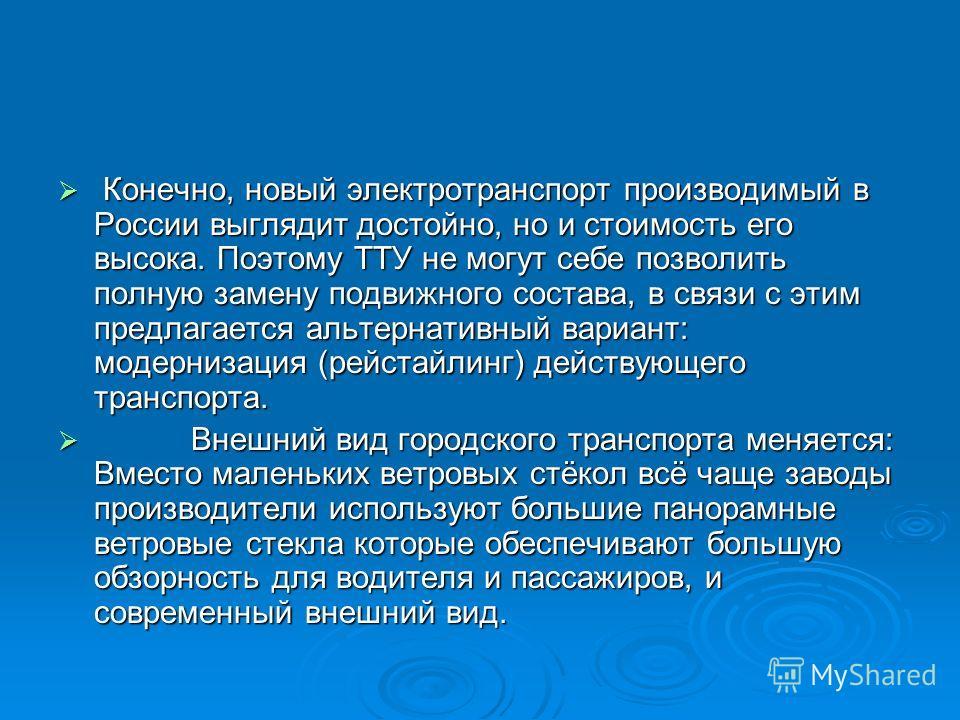 Конечно, новый электротранспорт производимый в России выглядит достойно, но и стоимость его высока. Поэтому ТТУ не могут себе позволить полную замену подвижного состава, в связи с этим предлагается альтернативный вариант: модернизация (рестайлинг) де