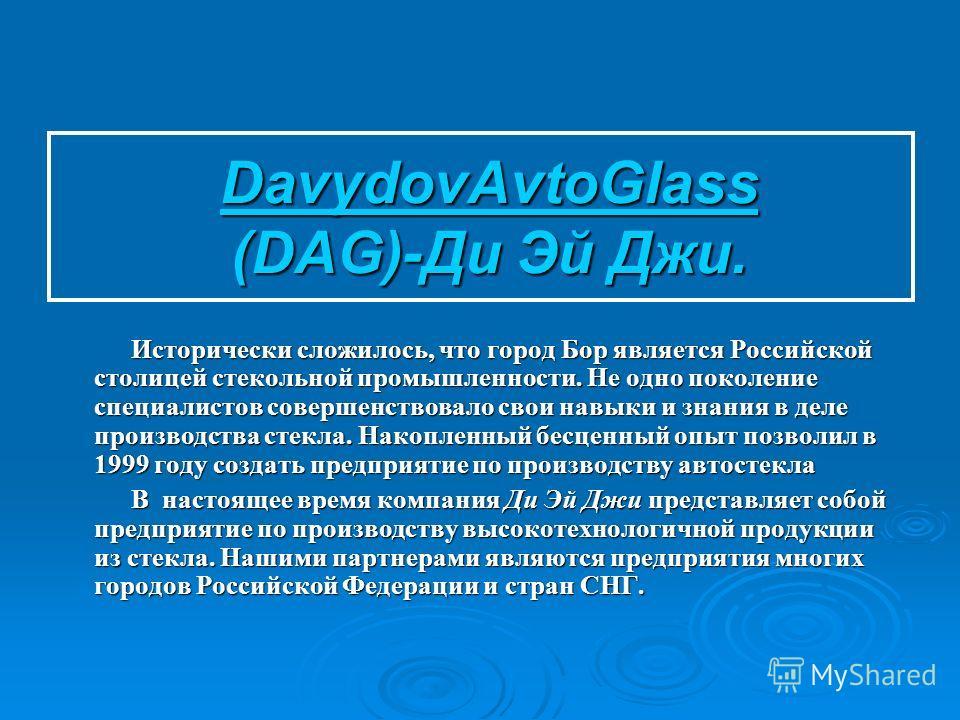 Исторически сложилось, что город Бор является Российской столицей стекольной промышленности. Не одно поколение специалистов совершенствовало свои навыки и знания в деле производства стекла. Накопленный бесценный опыт позволил в 1999 году создать пред