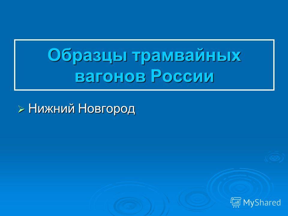 Нижний Новгород Нижний Новгород Образцы трамвайных вагонов России