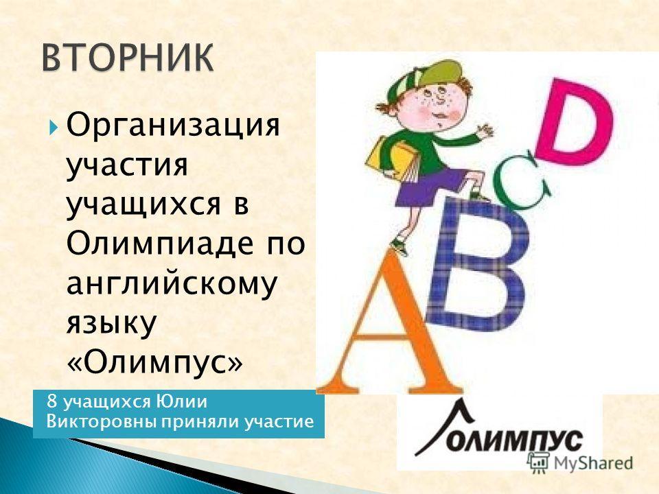 8 учащихся Юлии Викторовны приняли участие Организация участия учащихся в Олимпиаде по английскому языку «Олимпус»