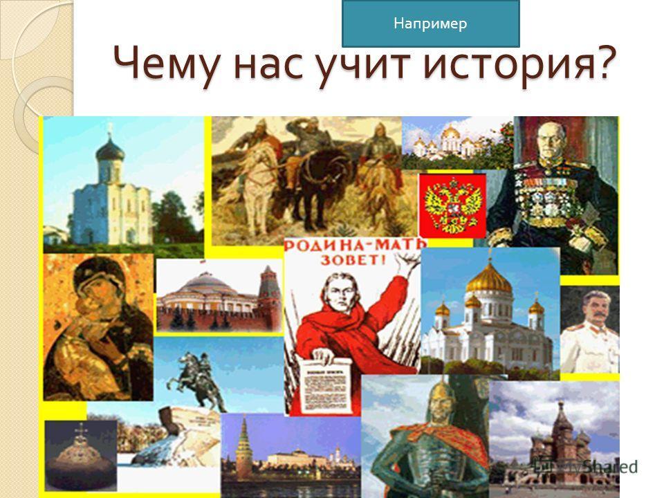 Чему нас учит история ? Например