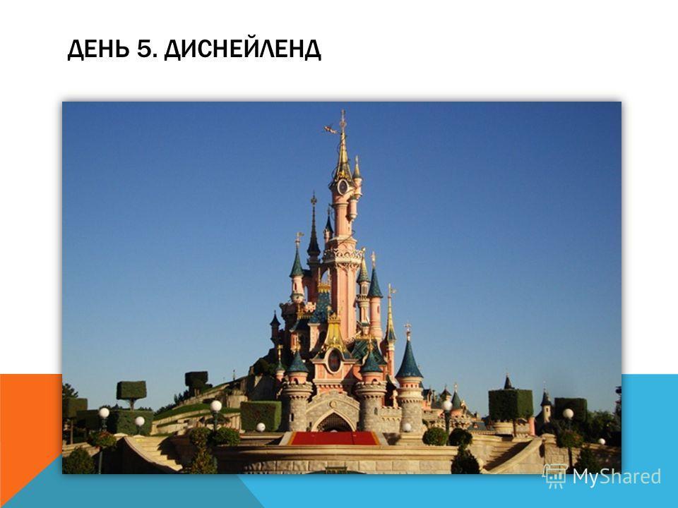 ДЕНЬ 5. ДИСНЕЙЛЕНД
