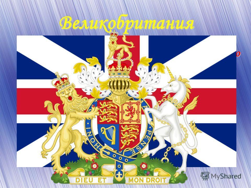 Великобритания Великобритания (англ. United Kingdom полное название Соединённое Королевство Великобритании и Северной Ирландии) островное государство в Западной Европе, форма правления парламентская монархия. Форма административно- территориального у