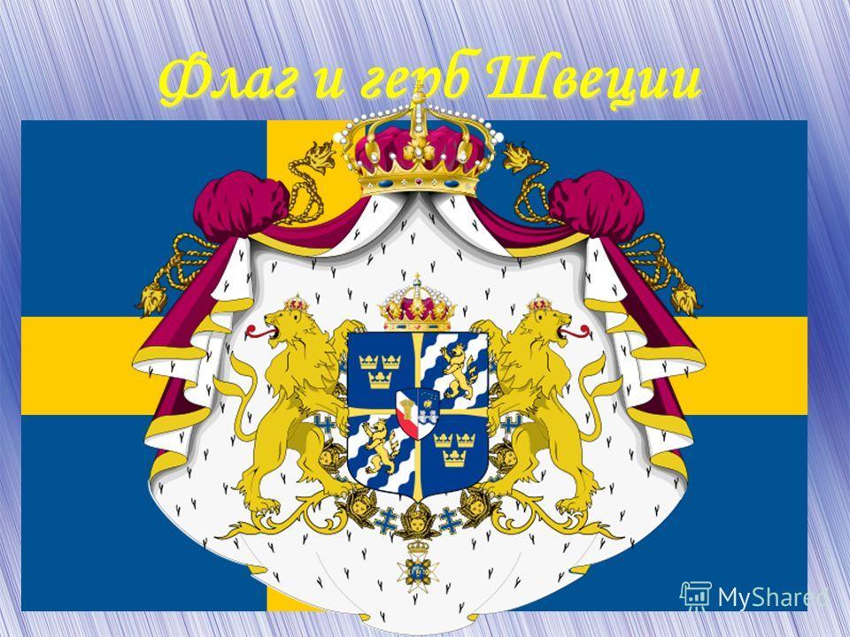 Флаг и герб Швеции