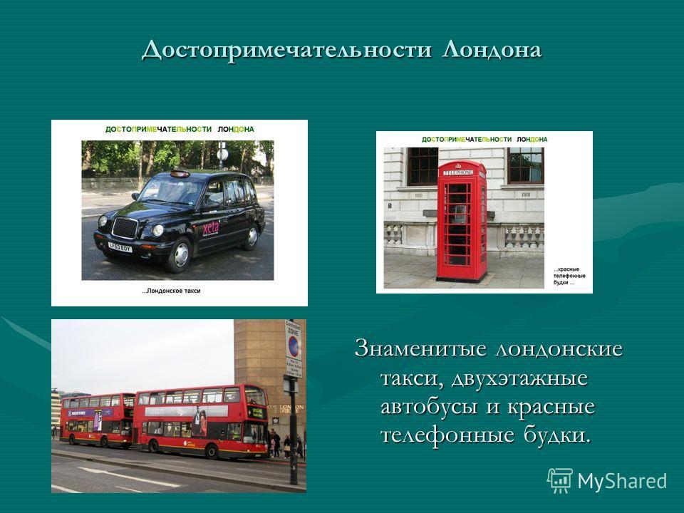 Знаменитые лондонские такси, двухэтажные автобусы и красные телефонные будки.