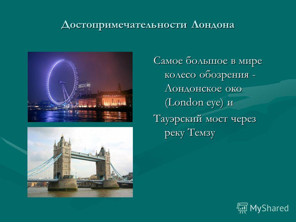Достопримечательности Лондона Самое большое в мире колесо обозрения - Лондонское око (London eye) и Тауэрский мост через реку Темзу