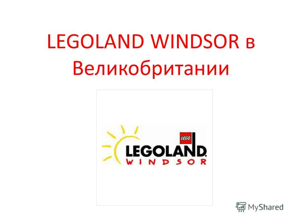 LEGOLAND WINDSOR в Великобритании