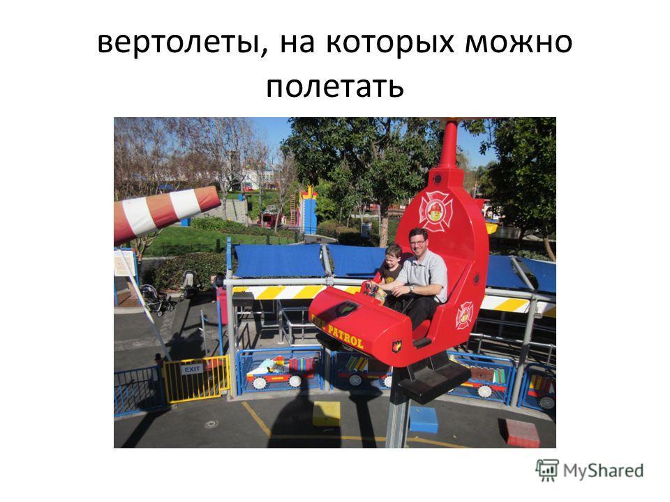 вертолеты, на которых можно полетать