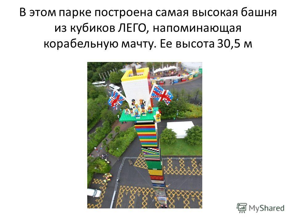 В этом парке построена самая высокая башня из кубиков ЛЕГО, напоминающая корабельную мачту. Ее высота 30,5 м