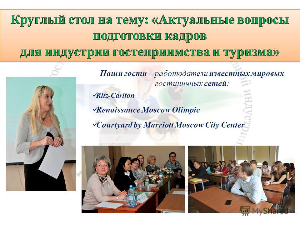 Наши гости – работодатели известных мировых гостиничных сетей: Ritz-Carlton Renaissance Moscow Olimpiс Courtyard by Marriott Moscow City Center