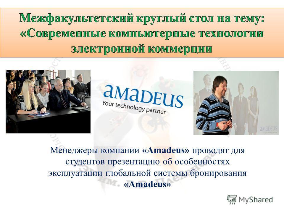 Менеджеры компании «Amadeus» проводят для студентов презентацию об особенностях эксплуатации глобальной системы бронирования «Amadeus»