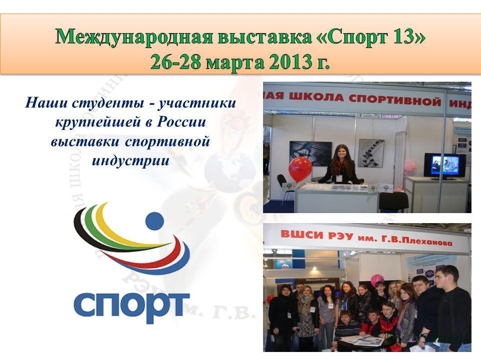 Наши студенты - участники крупнейшей в России выставки спортивной индустрии
