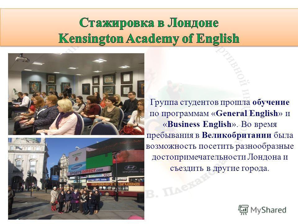 Группа студентов прошла обучение по программам «General English» и «Business English». Во время пребывания в Великобритании была возможность посетить разнообразные достопримечательности Лондона и съездить в другие города.
