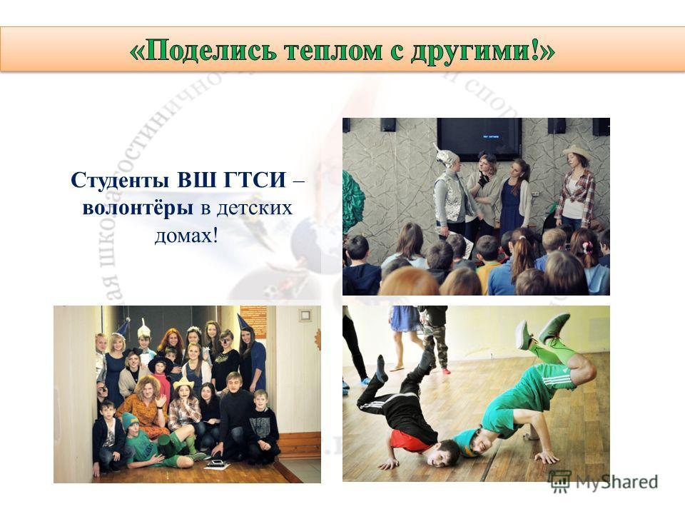 Студенты ВШ ГТСИ – волонтёры в детских домах!