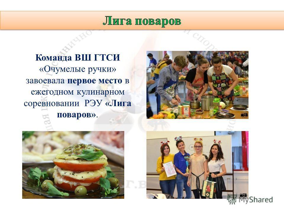 Команда ВШ ГТСИ «Очумелые ручки» завоевала первое место в ежегодном кулинарном соревновании РЭУ «Лига поваров».
