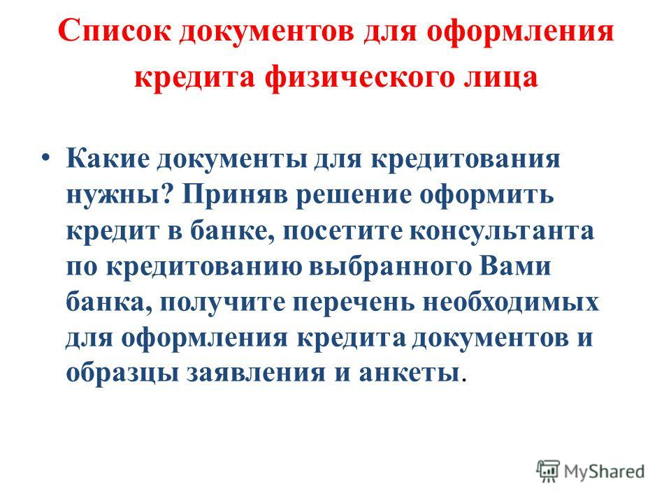 Обещанный платёж - Москва и Подмосковье