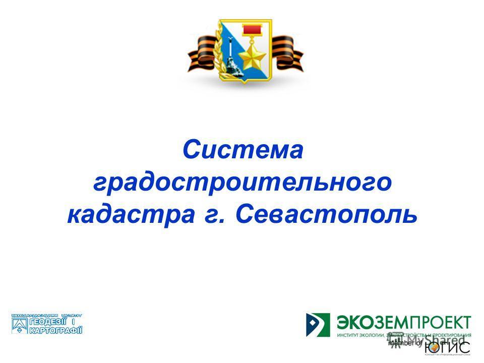 Система градостроительного кадастра г. Севастополь