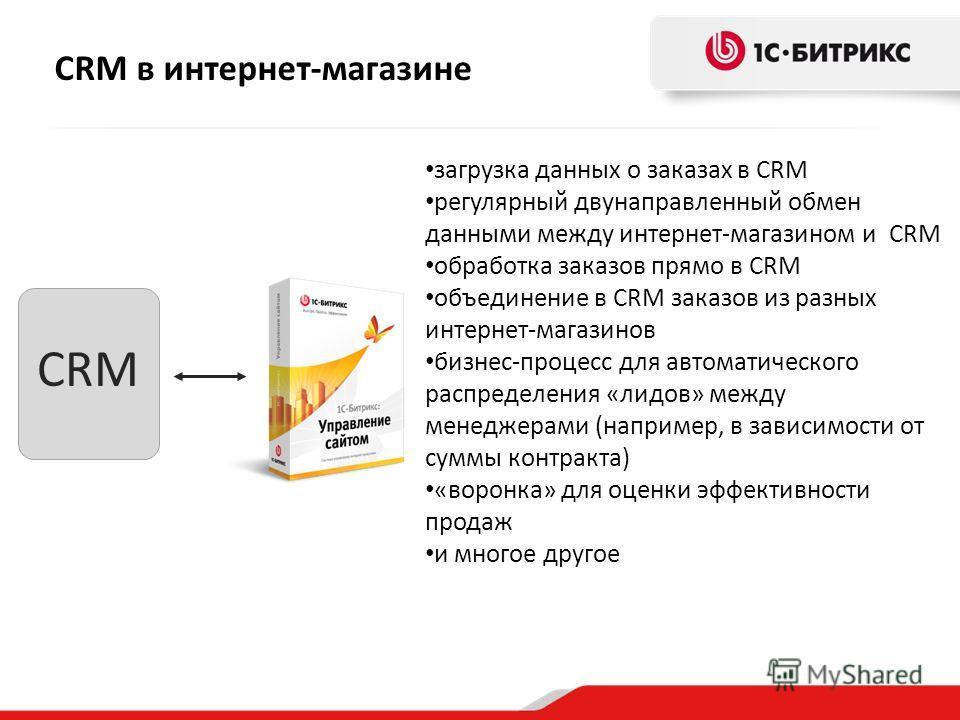 CRM в интернет-магазине загрузка данных о заказах в CRM регулярный двунаправленный обмен данными между интернет-магазином и CRM обработка заказов прямо в CRM объединение в CRM заказов из разных интернет-магазинов бизнес-процесс для автоматического ра