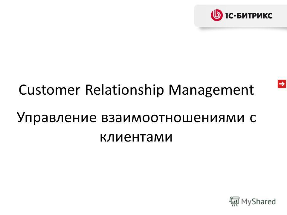 Customer Relationship Management Управление взаимоотношениями с клиентами