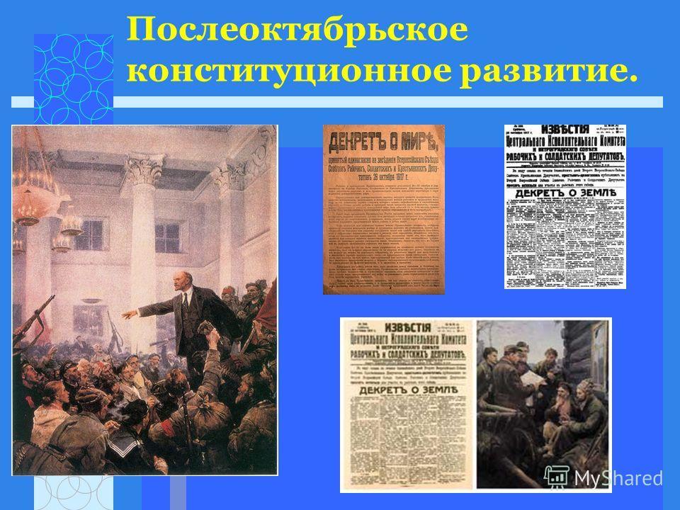 Послеоктябрьское конституционное развитие.