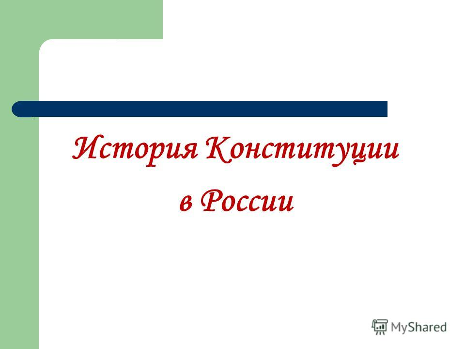 История Конституции в России