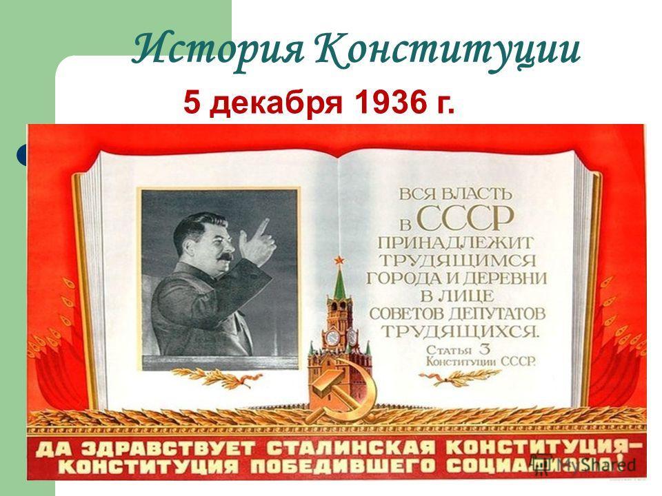 История Конституции 5 декабря 1936 г.