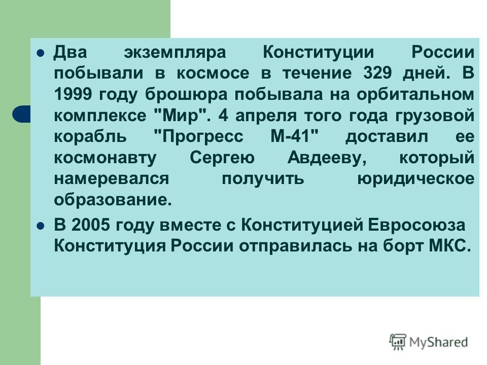 Два экземпляра Конституции России побывали в космосе в течение 329 дней. В 1999 году брошюра побывала на орбитальном комплексе