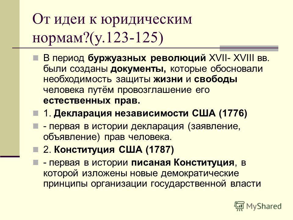 От идеи к юридическим нормам?(у.123-125) В период буржуазных революций XVII- XVIII вв. были созданы документы, которые обосновали необходимость защиты жизни и свободы человека путём провозглашение его естественных прав. 1. Декларация независимости СШ