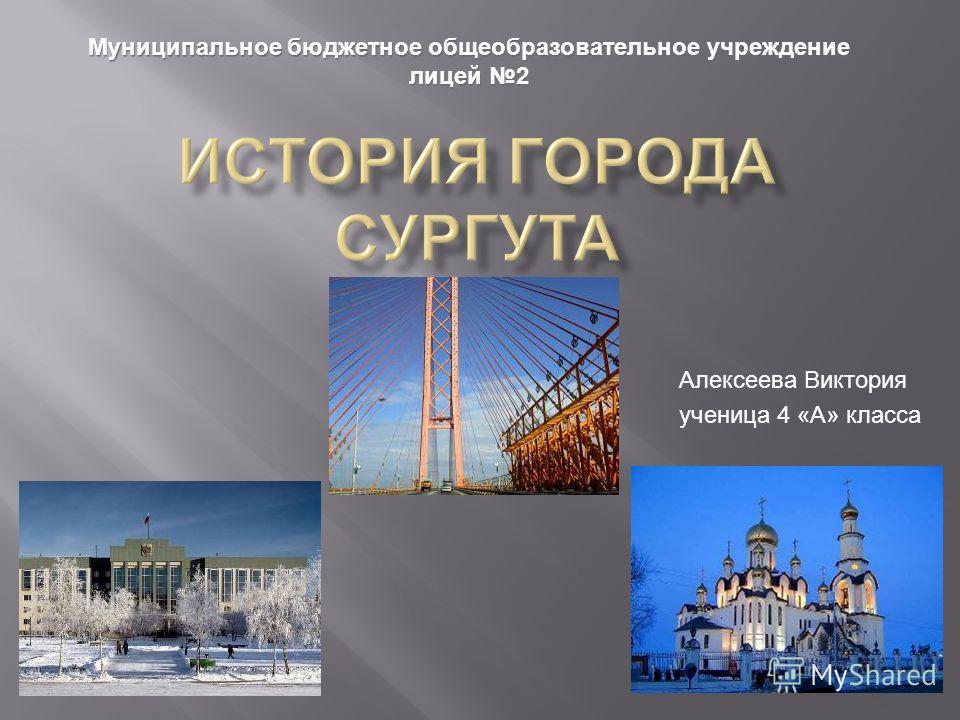 Алексеева Виктория ученица 4 «А» класса Муниципальное бюджетное общеобразовательное учреждение лицей 2
