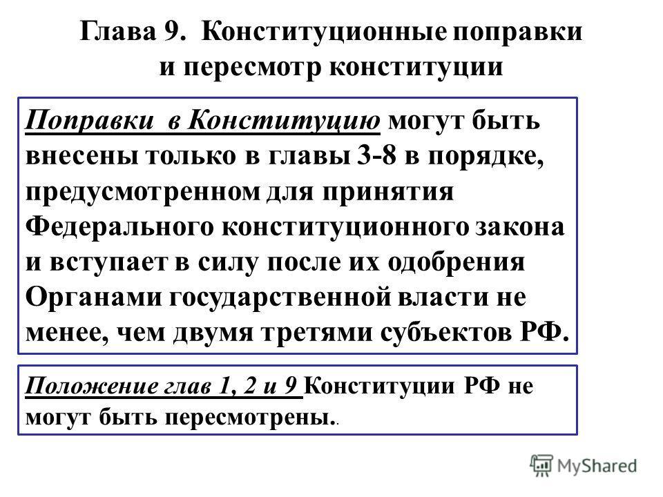 Глава 9. Конституционные поправки и пересмотр конституции Поправки в Конституцию могут быть внесены только в главы 3-8 в порядке, предусмотренном для принятия Федерального конституционного закона и вступает в силу после их одобрения Органами государс