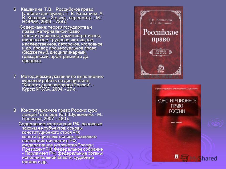 Ответы на задачи по учебнику право кашанин