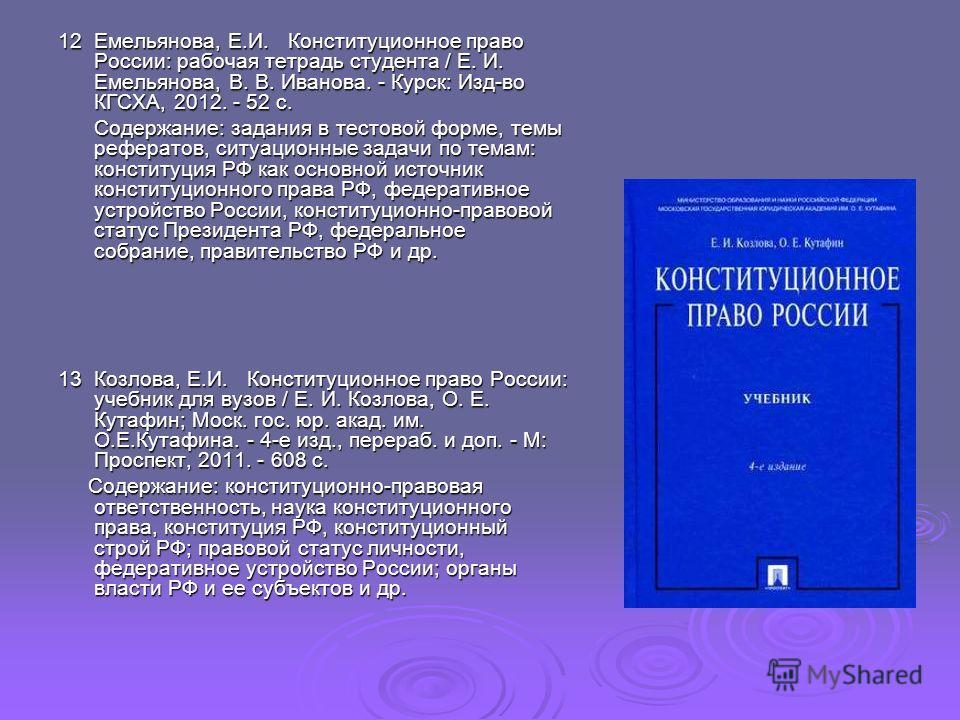 право России: рабочая