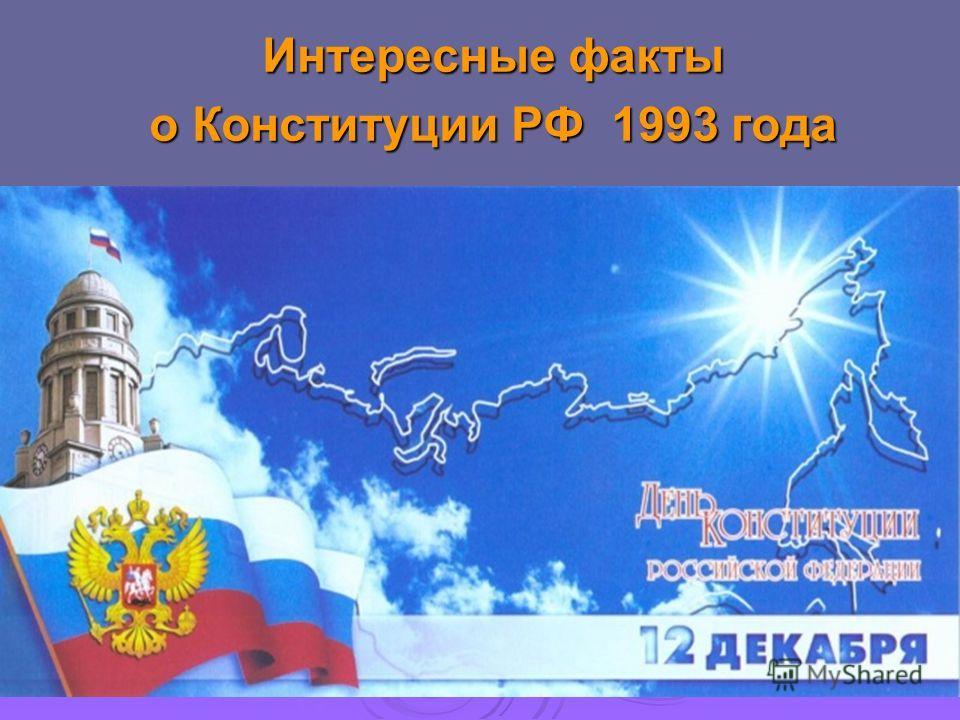 о Конституции РФ 1993 года