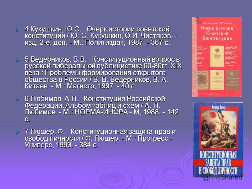 советской конституции