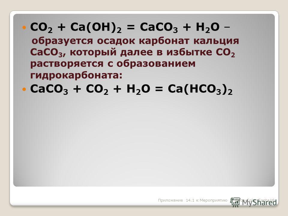CO 2 + Ca(OH) 2 = CaCO 3 + H 2 O – образуется осадок карбонат кальция CaCO 3, который далее в избытке СО 2 растворяется с образованием гидрокарбоната: CaCO 3 + CO 2 + H 2 O = Ca(НCO 3 ) 2 18Приложение 14.1 к Мероприятию 2. Coca-Cola, Fanta.