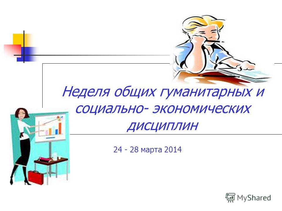 Неделя общих гуманитарных и социально- экономических дисциплин 24 - 28 марта 2014