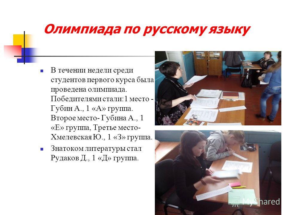Олимпиада по русскому языку В течении недели среди студентов первого курса была проведена олимпиада. Победителями стали:1 место - Губин А., 1 «А» группа. Второе место- Губина А., 1 «Е» группа, Третье место- Хмелевская Ю., 1 «З» группа. Знатоком литер