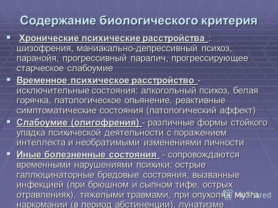 Содержание биологического критерия Хронические психические расстройства : шизофрения, маниакально-депрессивный психоз, паранойя, прогрессивный паралич, прогрессирующее старческое слабоумие Хронические психические расстройства : шизофрения, маниакальн