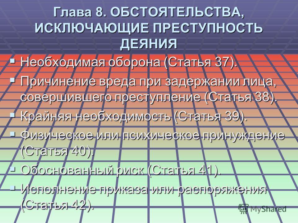 Глава 8. ОБСТОЯТЕЛЬСТВА, ИСКЛЮЧАЮЩИЕ ПРЕСТУПНОСТЬ ДЕЯНИЯ Необходимая оборона (Статья 37). Необходимая оборона (Статья 37). Причинение вреда при задержании лица, совершившего преступление (Статья 38). Причинение вреда при задержании лица, совершившего