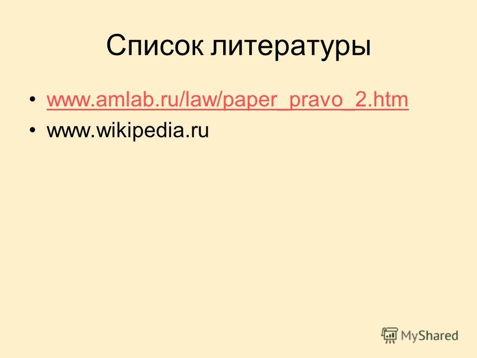 Список литературы www.amlab.ru/law/paper_pravo_2. htm www.wikipedia.ru